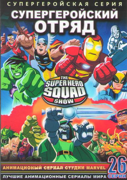 Супергеройский отряд (Отряд Супергероев) (26 серий) (2 DVD)