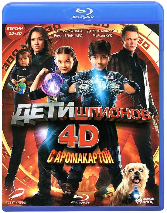 Дети шпионов 4 3D 2D (Blu-ray 50GB)