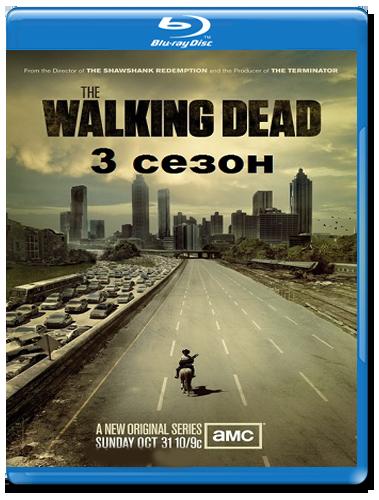 Ходячие мертвецы 3 Сезон (16 серий) (2 Blu-ray)