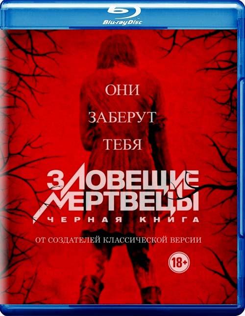 Зловещие мертвецы Черная книга 3D 2D (Blu-ray)