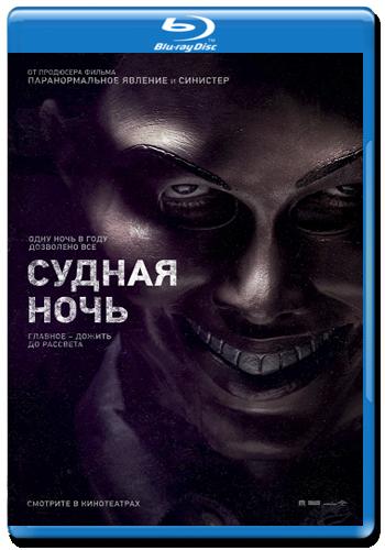 Судная ночь (Blu-ray)