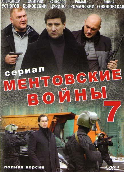 Ментовские войны 7 Сезон (24 серии)