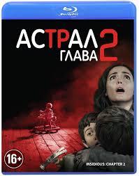 Астрал Глава 2 (Blu-ray)