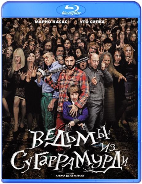 Ведьмы из Сугаррамурди (Blu-ray)