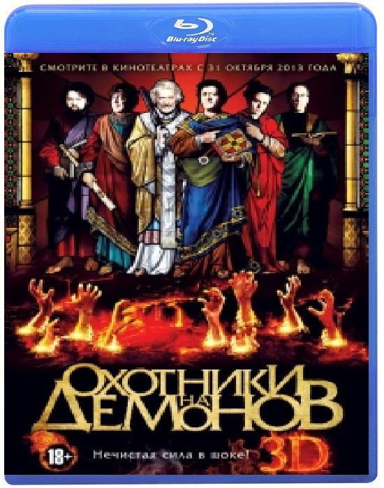 Охотники на демонов 3D 2D (Blu-ray 50GB)