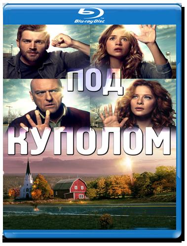 Под куполом (13 серий) (Blu-ray)