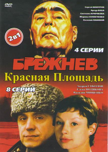 Брежнев (4 серии) / Красная площадь (8 серий)