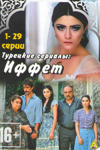 Иффет (29 серий)