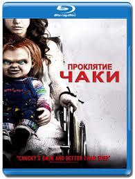 Проклятие Чаки (Blu-ray)