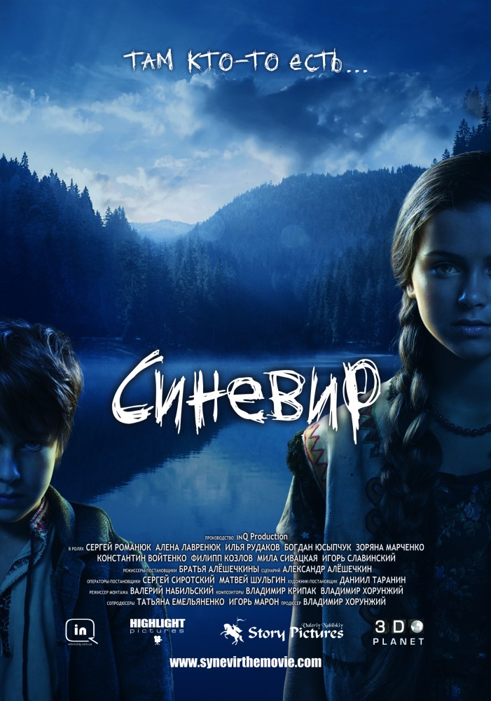 Синевир (Blu-ray)