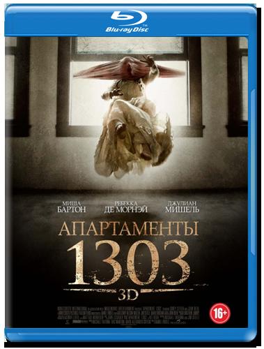 Апартаменты 1303 3D 2D (Blu-ray 50GB)