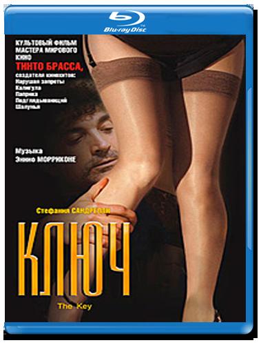 Ключ (Blu-ray)