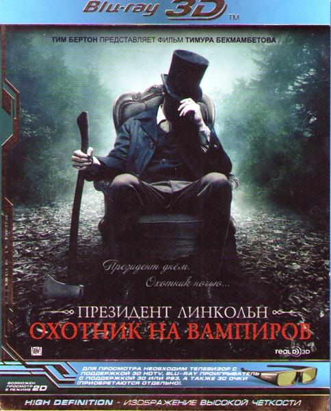 Президент Линкольн Охотник на вампиров 3D 2D (Blu-ray 50GB)