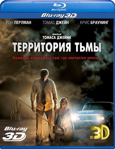 Территория тьмы 3D 2D (Blu-ray)
