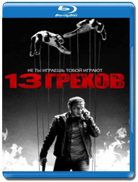 13 грехов (Blu-ray)