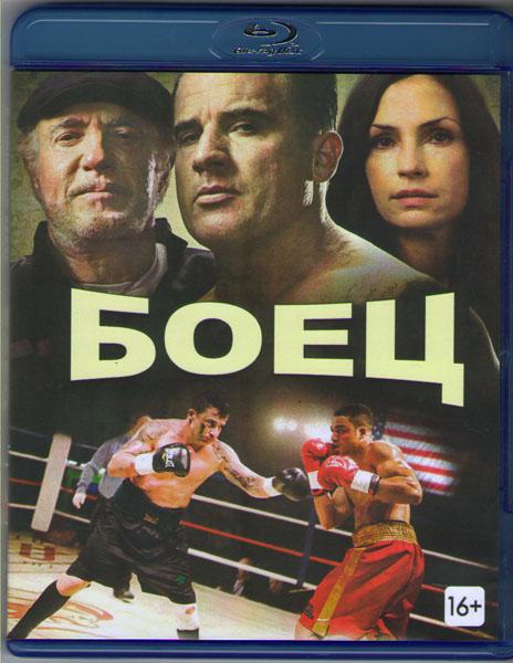 Боец (Blu-ray)
