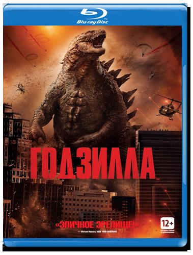 Годзилла 3D (Blu-ray)