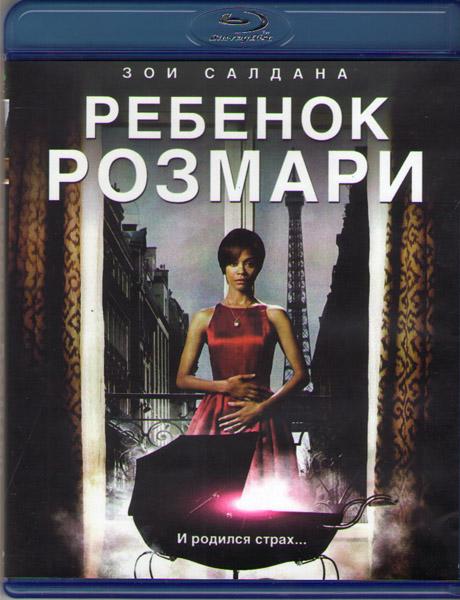 Ребенок Розмари 1 сезон (2 серии) (Blu-ray)