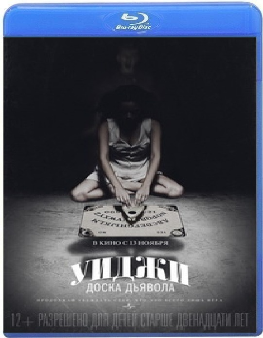 Уиджи Доска Дьявола (Blu-ray)