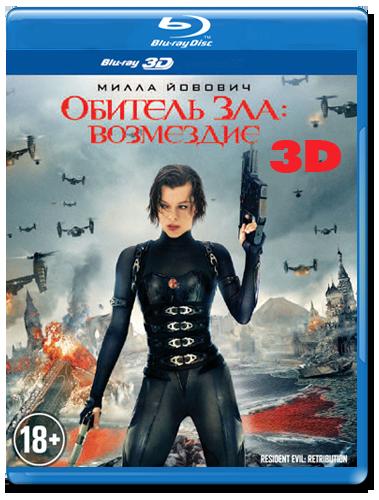 Обитель зла 5 Возмездие 3D (Blu-ray 50GB)