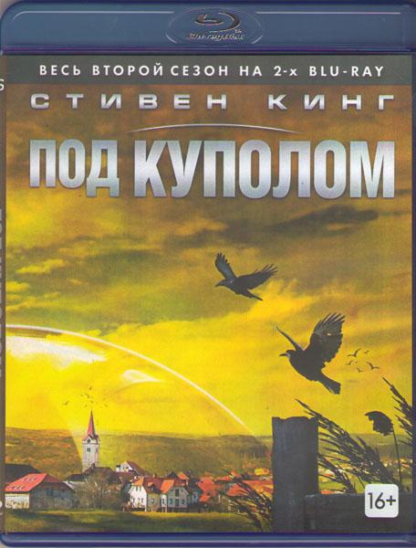Под куполом 2 Сезон (13 серий) (2 Blu-ray)