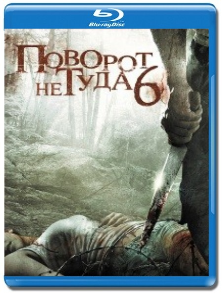 Поворот не туда 6 Последний курорт (Blu-ray)
