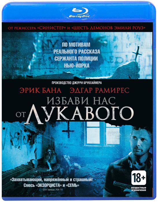 Избави нас от лукавого (Blu-ray)