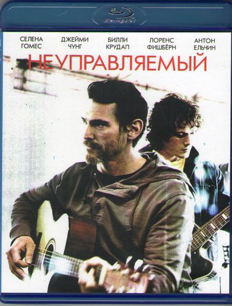 Неуправляемый (Blu-ray)