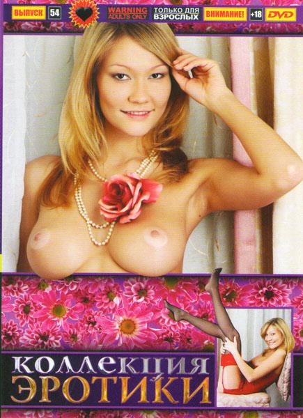 Эротическая коллекция видео фото 534-540