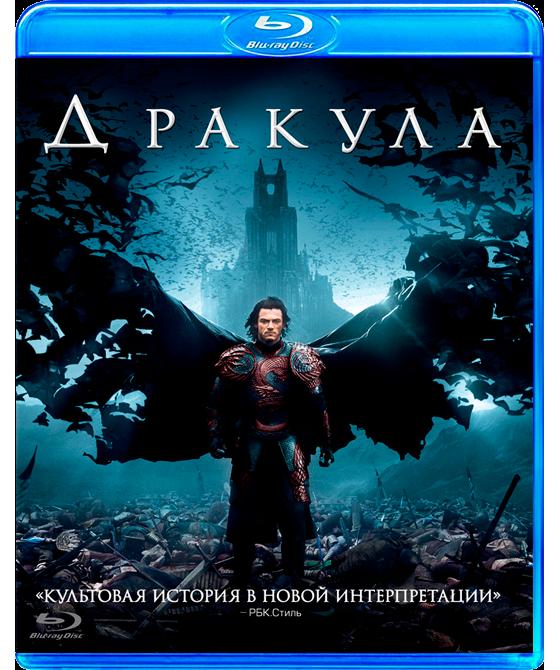 Дракула (Blu-ray)