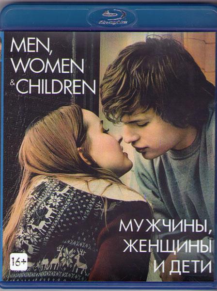 Мужчины женщины дети (Мужчины женщины и дети) (Blu-ray)