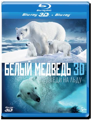 Полярные медведи (Белый медведь Медведи на льду) 3D 2D (Blu-ray)