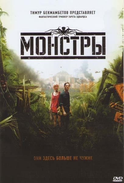 Монстры
