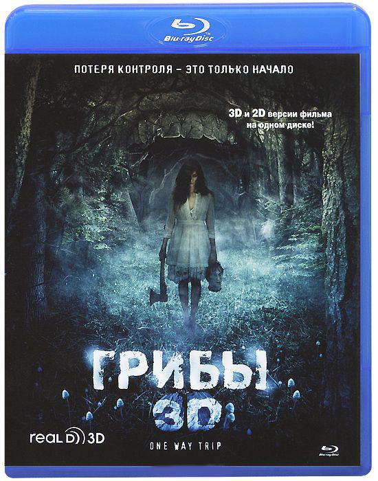 Грибы 3D 2D (Blu-ray)