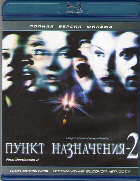 Пункт назначения 2 (Blu-ray)