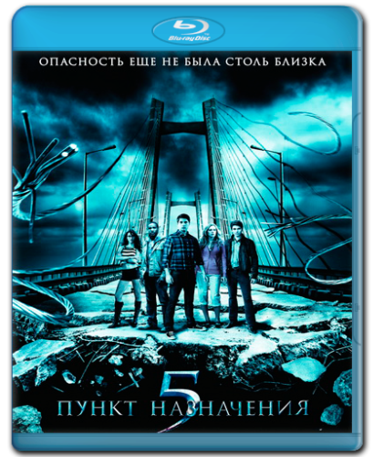 Пункт назначения 5 (Blu-ray)