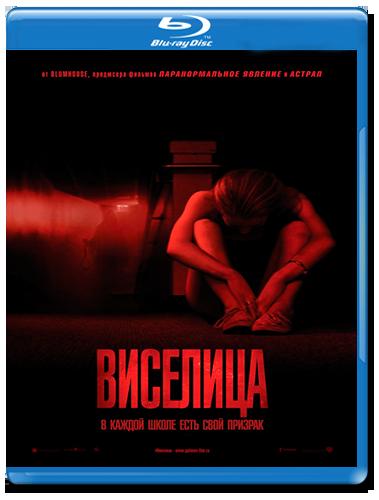 Виселица (Blu-ray)