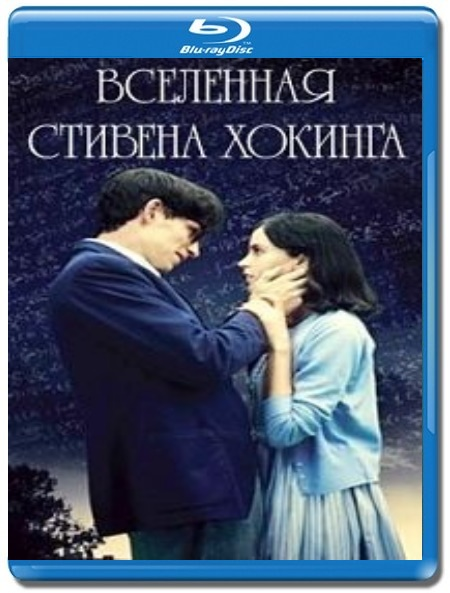 Вселенная Стивена Хокинга (Теория Всего) (Blu-ray)