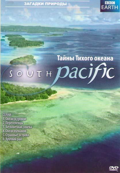 BBC Тайны Тихого океана 1,2 Части (Океан островов / Переселенцы / Бескрайняя синева / Океан вулканов / Странные острова / Хрупкий рай)