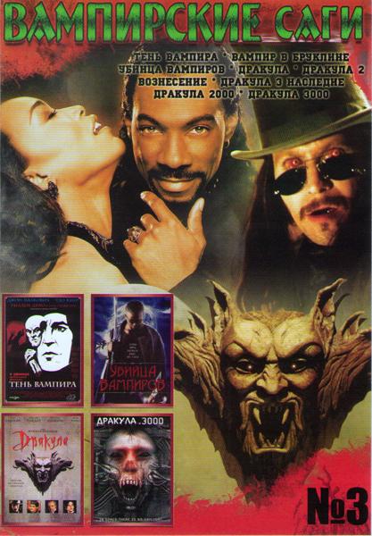 Вампирские саги 3 (Тень вампира / Вампир в Бруклине / Убийца вампиров / Дракула / Дракула 2 Вознесение / Дракула 3 Наследие / Дракула 2000 / Дракула 3000)