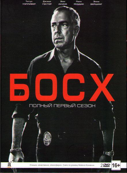 Босх 1 Сезон (10 серий)