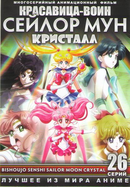 Красавица воин Сейлор Мун Кристалл ONA (26 серий) (2 DVD)