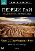 BBC Первый рай Средиземноморье Природа и люди 2 Часть Порабощенные боги