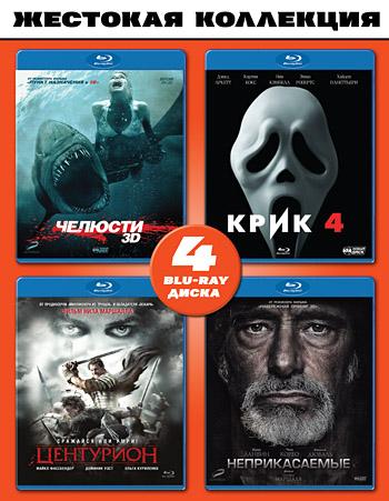 Жестокая коллекция (Челюсти 3D / Крик 4 / Центурион / Неприкасаемые) (4 Blu-ray)