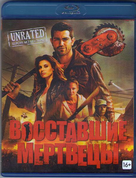 Восставшие мертвецы (Blu-ray)