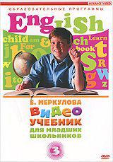 Английский язык для младших школьников 3 Часть
