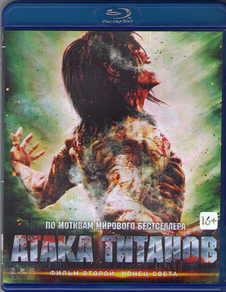 Атака титанов Фильм второй Конец света (Blu-ray)