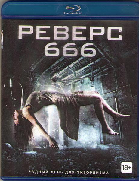 Реверс 666 (Психушка / Реверс) (Blu-ray)