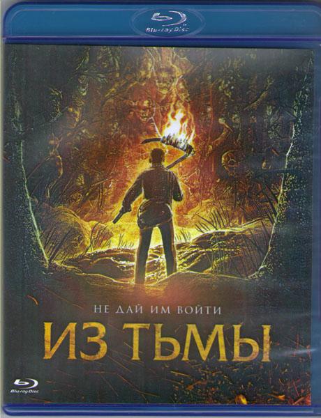 Из тьмы (Первобытный страх) (Blu-ray)