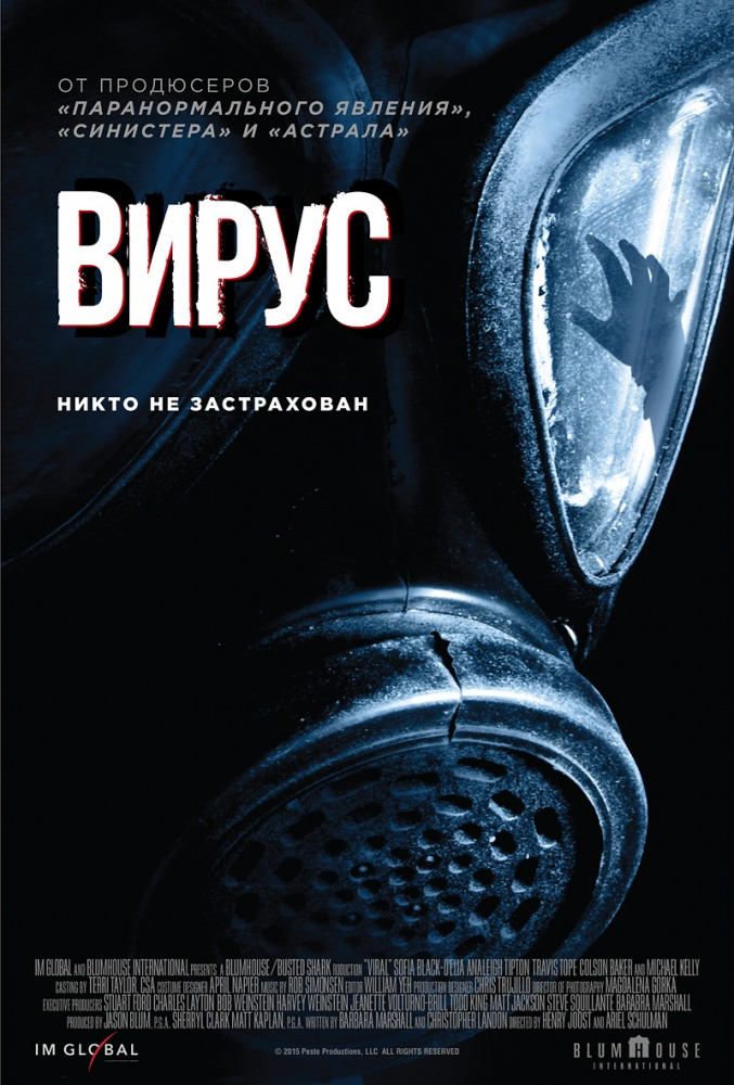 Вирус (Blu-ray)